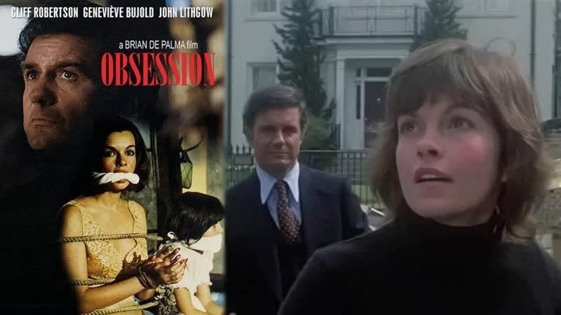 ФИЛЬМ, ПОКОРИВШИЙ КИНОЭКРАНЫ СССР! (FullHD) НАВАЖДЕНИЕ -Obsession[1976 США, триллер, драма, детектив, BDRemux1080p] MVO