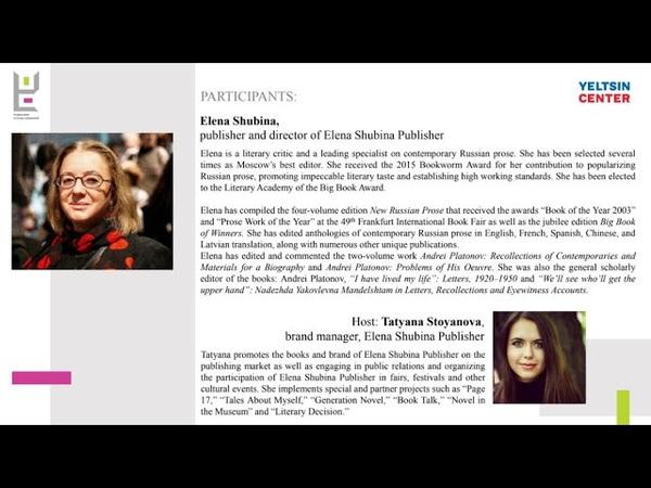 Презентация Актуальная русская проза книги Редакции Елены Шубиной новинки и бестселлеры