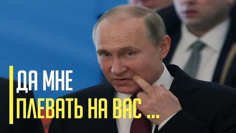 Срочно Циничный поступок Путина вызвал гневную реакцию россиян