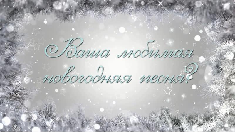 Екатерина Петроченкова и Ксения Хайрулина поздравляют с Новым Годом!