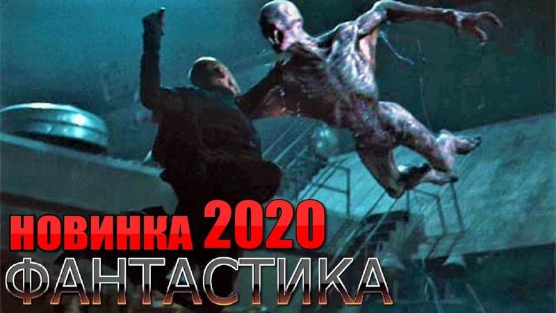 БОЕВИК ФАНТАСТИКА 2020 ЭТОТ ФИЛЬМ ВЗОРВАЛ ИНТЕРНЕТ Зарубежные боевики 2020 новинки HD смотреть онлайн без регистрации
