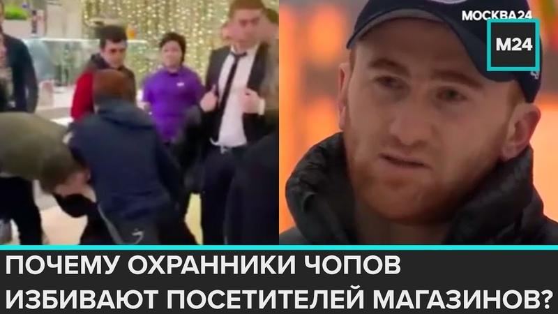 Специальный репортаж Почему охранники ЧОПов избивают посетителей магазинов - Москва 24