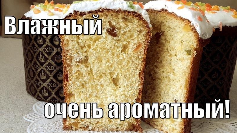 Влажный воздушный и очень ароматный кулич Humid air and very fragrant cake