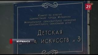 В Мурманске появится виртуальный концертный зал