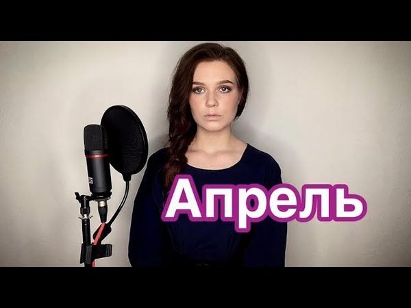 Алиса Супронова Апрель Виктор Цой Alisa Supronova April Viktor Tsoy