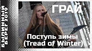 Грай (Grai) - Поступь зимы (Tread of Winter)