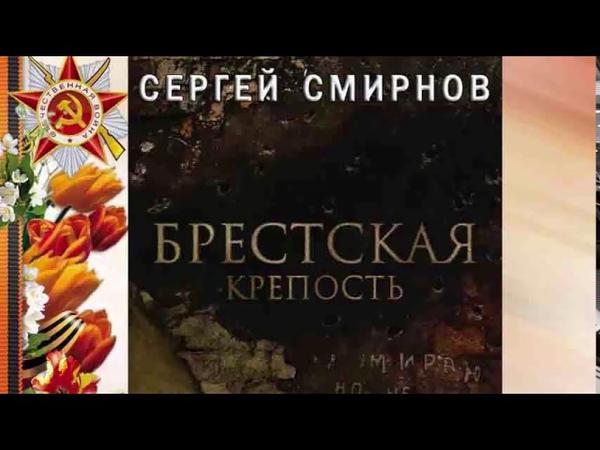 СЕРГЕЙ СМИРНОВ БРЕСТСКАЯ КРЕПОСТЬ 01