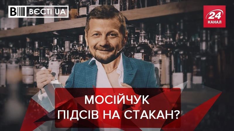П'яний Мосійчук в ефірі Вєсті UA 29 травня 2019
