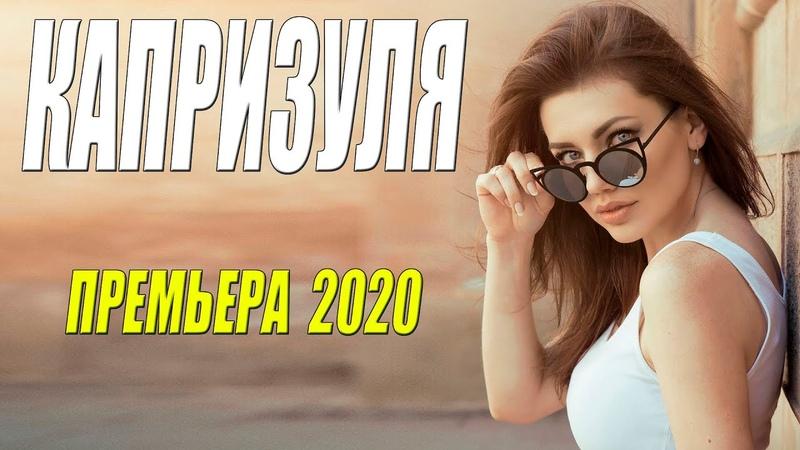 Блаженный фильм КАПРИЗУЛЯ Русские мелодрамы 2020 новинки HD 1080P