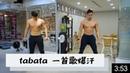 TABATA爆汗燃脂 四分鐘 一首歌的時間運動|EP4|Inshape專業健身
