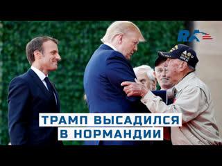Во Франции прошли памятные мероприятия по случаю 75-летия главной битвы Второго фронта