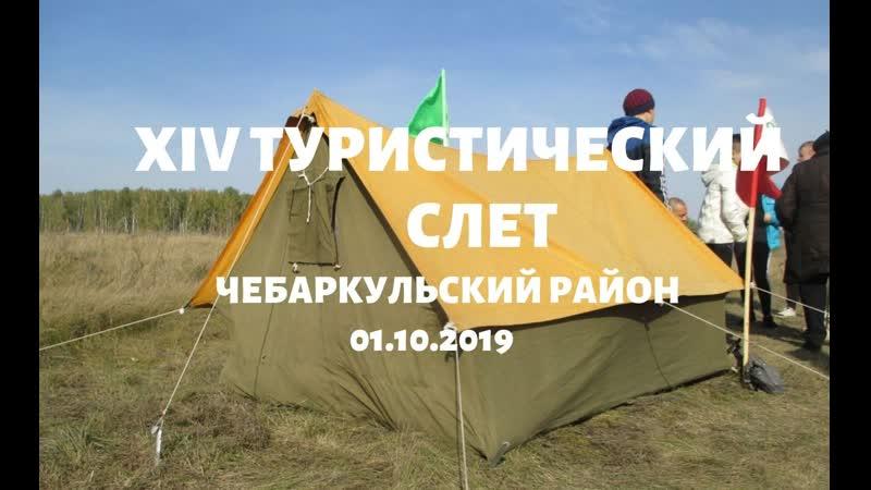01 10 19 XIV Туристический слет в Чебаркульском районе
