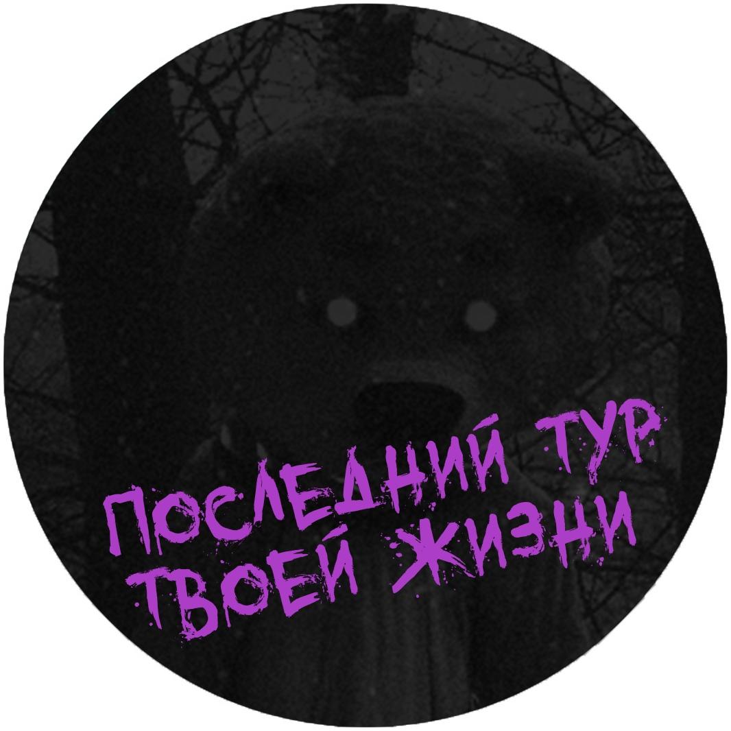 Афиша Москва Последний тур твоей жизни 15.02.2020