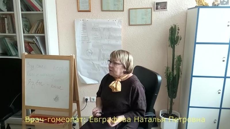 Псора псоринум сульфур занятие от 22 сентября 2018 Наталья Евграфова