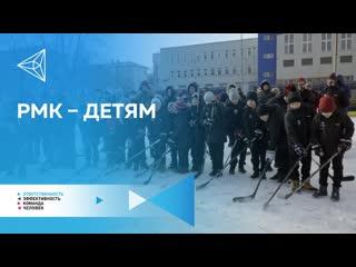 ХК Трактор и РМК открывают хоккейные корты в Челябинске и Коркино