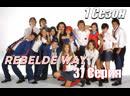 Rebelde Way Мятежный Дух 37 Серия 1 Сезон