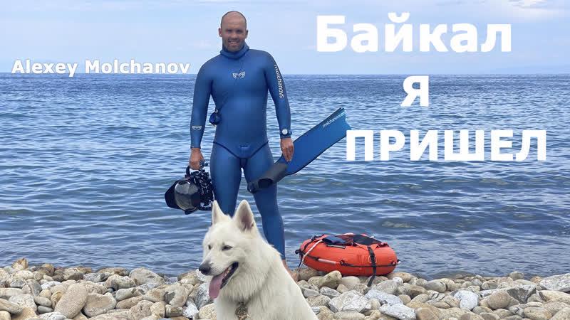 Alexey Molchanov Freediving покорение Байкала