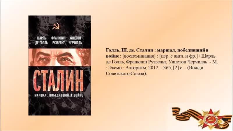 Виртуальная выставка одной книги Сталин маршал победивший в войне