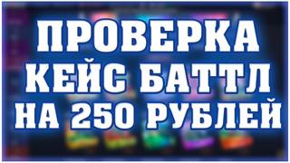ПРОВЕРКА КЕЙС БАТТЛ НА 250 РУБЛЕЙ! ПРОБУЮ ОКУПИТЬСЯ ПО МОЕЙ ТАКТИКЕ НА CASE BATLLE!