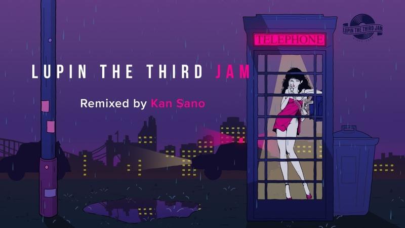 ルパン三世Remix ラブ・スコール feat 石川さゆり Саюри Исикава LUPIN THE THIRD JAM Remixed by Kan Sano
