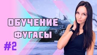 #2 ФУГАСЫ VICKERS LIGHT ПРОТИВ АМЕРИКАНСКОЙ ВЕТКИ 10 ЛВЛ   WOT BLITZ