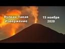 Вулкан Пакайя извержение и выброс пепла