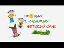 Выпускной в детском саду №71 в г. Бобруйске 2014 - клип. Клип к выпускному в детском саду. Видеосъёмка выпускного утренника, нов