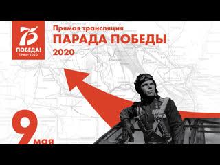 Трансляция обращения Владимира Путина и воздушного парада