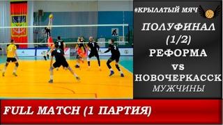 1 партия Реформа (г. Волгодонск) vs Новочеркасск | 1/2 | Чемпионат Ростовской области волейбол
