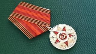 Медаль 70 лет Победы в Великой Отечественной Войне 1941 - 1945 годов Обзор разновидности и цена