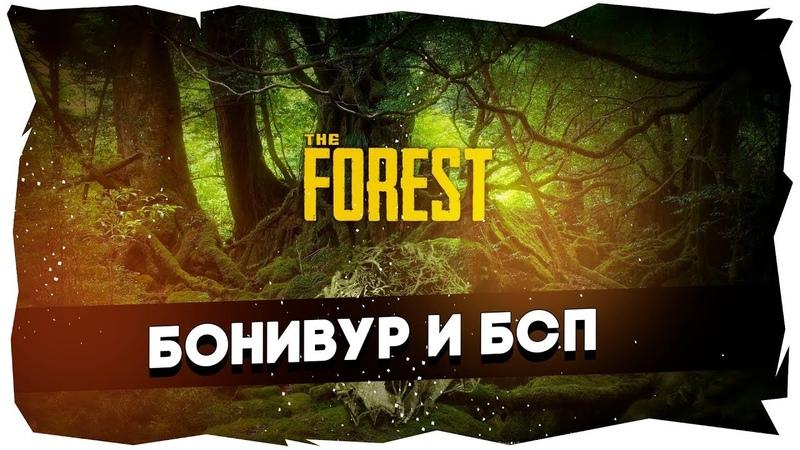 🌳С топором за попугаем Олдскульный дуэт в The Forest ►Попытка 1 Хардкор 1