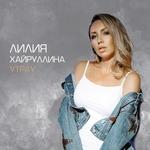 Лилия Хайруллина - Син узгэрэ аласын (feat. Нурминский)