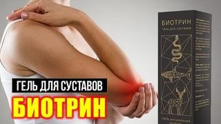 Биотрин Гель Для Суставов Цена В Аптеке, Отзывы О Геле Биотрин