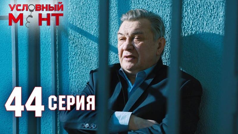 Условный мент 2 сезон 44 серия Чистая Охта