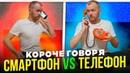Короче говоря, телефон vs смартфон