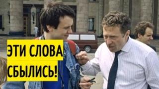 Пророческое интервью Жириновского о Закавказье, Прибалтике и Украине (1992 год)