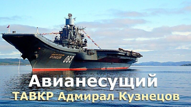 Адмирал Кузнецов тяжёлый авианесущий крейсер