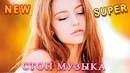 Очень красивая Песня Стоп музыка Ислам Мальсуйгенов и Зульфия Чотчаева