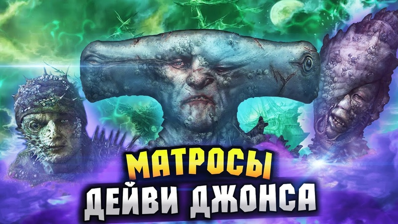 ФАКТЫ о команде ДЕЙВИ ДЖОНСА из фильма ПИРАТЫ КАРИБСКОГО МОРЯ