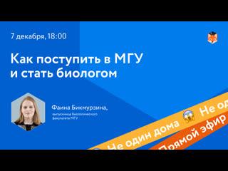 Фаина Бикмурзина: Как поступить в МГУ и стать биологом
