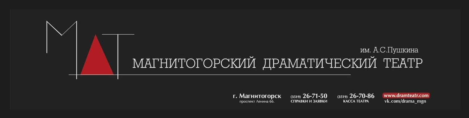 Театр пушкина магнитогорск афиша на октябрь сколько стоит билет на концерт little big