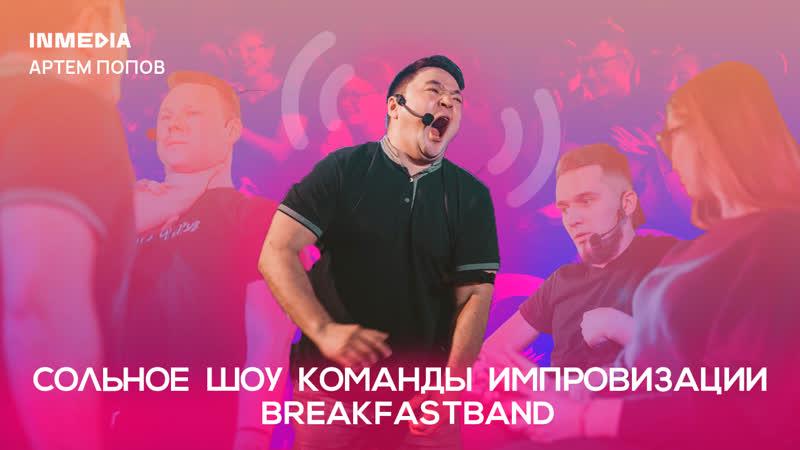 Шоу комедийной импровизации BreakFastBand