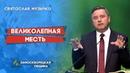 ВЕЛИКОЛЕПНАЯ МЕСТЬ / Сбалансируйте свое меню Святослав Музычко Христианские проповеди АСД