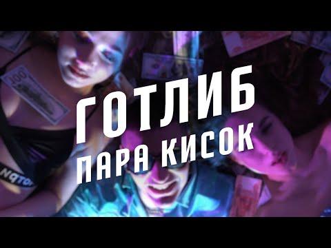 ГОТЛИБ ПАРА КИСОК ура клип 2021 ft НИКИКОМОРИ