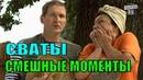 СВАТЫ смешные моменты, сериал СВАТЫ 4 и 3. Иван Будько лучшее!