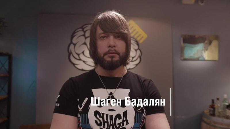 Барбер Шаген Бадалян