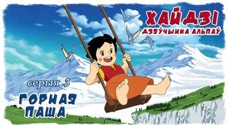 Хайдзі, дзяўчынка Альпаў (Heidi, Girl of the Alps) па-беларуску – 03 Горная паша