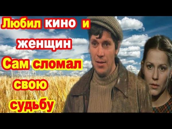 ВЛАДЛЕН БИРЮКОВ Две страсти в судьбе актера История жизни и любви