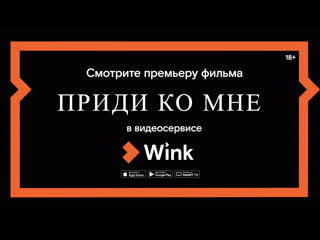 Фильма Приди ко мне в видеосервисе Wink