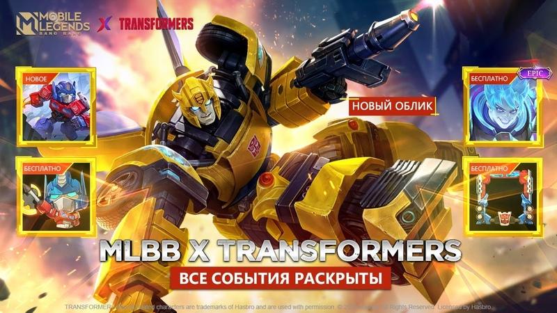 ВСЕ СОБЫТИЯ MLBB X TRANSFORMERS РАСКРЫТЫ MobileLegends BangBang